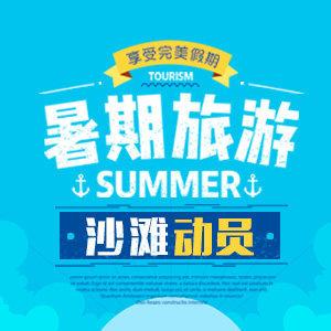 暑期旅游活动报名抽奖!