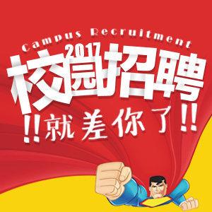 2017校园招聘长页
