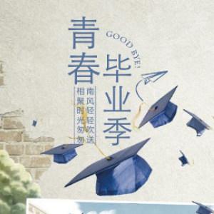 青春毕业季活动进行中!