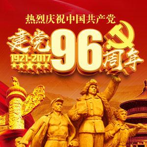 热烈庆祝中国共产党建党96周年
