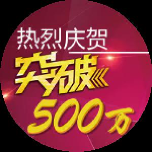 热烈庆祝鲜易网冻品日突破500万元