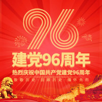 庆祝中国共产党建党96周年长页