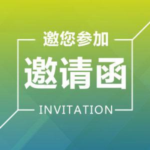 迎国庆、庆中秋、商会成立周年暨首届在京金华老乡运动会