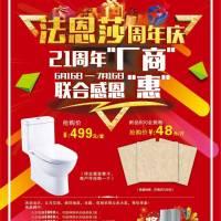 吉林市法恩莎瓷砖卫浴周年店庆火热开启!