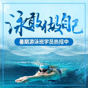 暑期游泳培训班热招中!