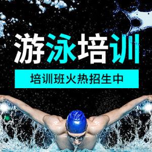 游泳培训通用