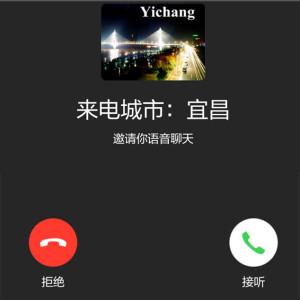 您有一通宜昌的来电