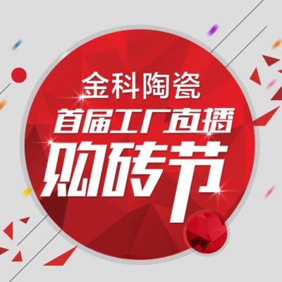 金科陶瓷首届网红直播购砖节!