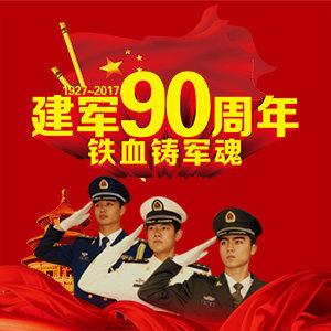 回顾建军历史 庆祝建军90周年