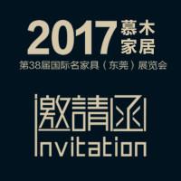 慕木家居第38届国际名家具展会邀请函