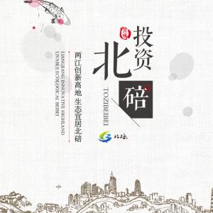 重庆向北·投资北碚