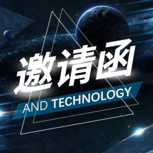 科技邀请函