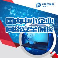 国内中小企业 网络安全保险