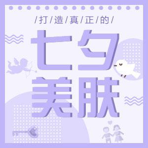 七夕美妆护理促销活动