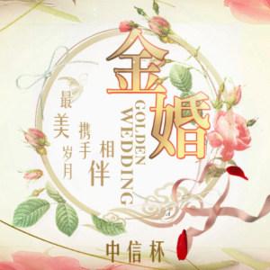 """中信杯""""幸福传承""""—金太阳最美金婚时刻评选活动"""
