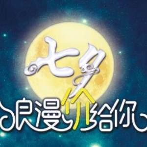 """金谷时代广场""""七夕""""豪礼免费送,幸运金条等你拿!"""