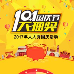 10.1国庆大抽奖长页模版