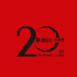 热烈庆祝腾川布老虎20周年庆9.24活动圆满成功