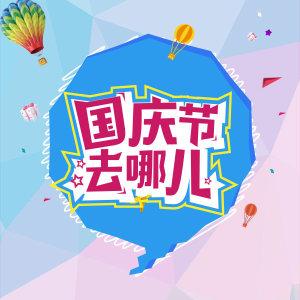 国庆旅行社推广