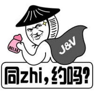 同zhi,约吗?