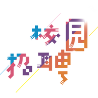 """闪耀青春 共赢""""威""""来——威胜2018届校园招聘""""职""""等你来"""