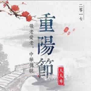 重阳节企业长页