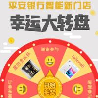 平安银行智能新门店送您iphone8!