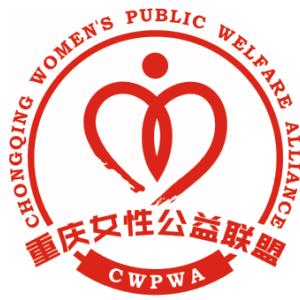 我是第#分享数#个支持重庆女性公益联盟小渝姐随手公益倡议