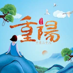 重阳节祝福贺卡