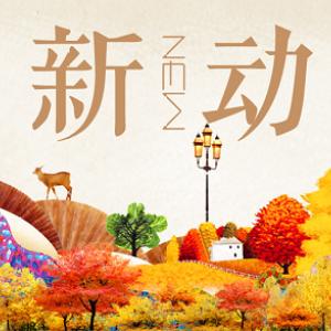 NEW.新动 秋季刊
