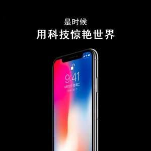 iPhoneX预售开启