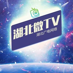 """湖北广电微信电视""""湖北微TV""""即将上线!"""