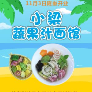 开业啦!小梁蔬果汁面馆5折优惠!