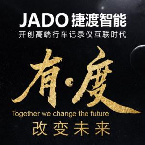 """2018年JADO捷渡智能(中国)""""有度·改变未来""""VSeries远界3发布会"""