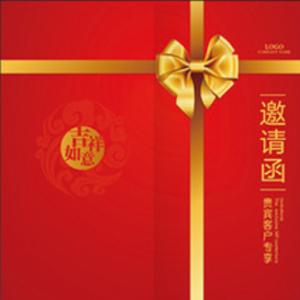雷帝中国十周年庆邀请函