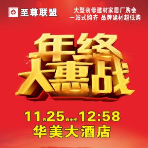 临清年终大惠战 免费抽苹果8