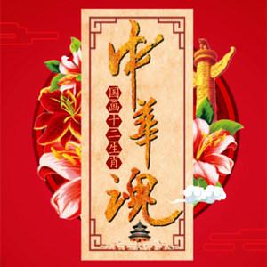 中华魂·国画十二生肖