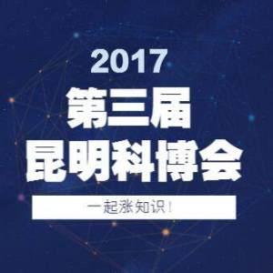 2017第三届昆明科博会