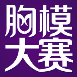 汕头华美整形杯国际胸模大赛