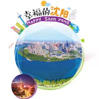沈阳市新一版城市总体规划民意征询活动第二波持续进行中!