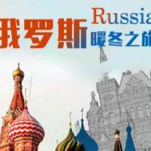 免费游俄罗斯,就差你了...