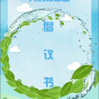 """34836""""共创晋城蓝"""""""