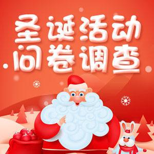欢乐圣诞节问卷调查有礼!
