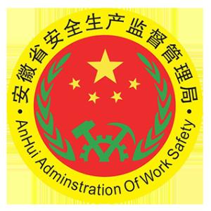 安徽省安全监管局邀您为安全呐喊