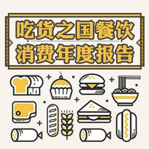 数据报告 x 吃货之国餐饮消费年度报告