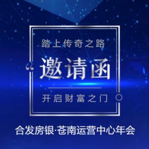 通知!合发房银-苍南运营中心年会