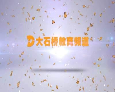 大石桥广播电视台教育频道开播啦!