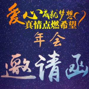 启东爱尚公益年会邀请函