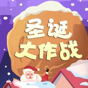 【游戏】圣诞大作战H5游戏x抽奖活动