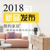 快闪 x 2018新品家具发布